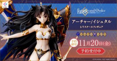 TVアニメ「Fate/Grand Order -絶対魔獣戦線バビロニア-」より、イシュタルをフィギュア化!