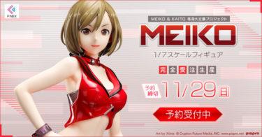 『MEIKO 1/7スケールフィギュア』がフリューの高品質ホビーブランド「F:NEX(フェネクス)」にて本日9月19日より予約受付開始!