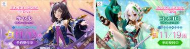 プリンセスコネクト!Re:Dive『キャル 1/7スケールフィギュア』、『コッコロ 1/7 スケールフィギュア』を『F:NEX』にて9月19日より予約開始!