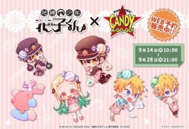 「TVアニメ『地縛少年花子くん』×CANDY・A・GO・GO」コラボグッズ 9月14日 10:00からWEB予約受付開始!