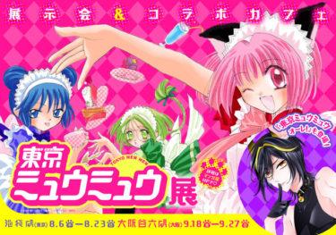 東京ミュウミュウ展が池袋虜での開催に続き、大阪谷六虜に巡回!!