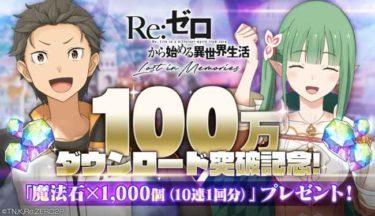 「リゼロ」公式スマホゲーム『Re:ゼロから始める異世界生活 Lost in Memories』100万ダウンロード突破!リゼロスガチャ10連分の「魔法石 1,000個」をプレゼント!
