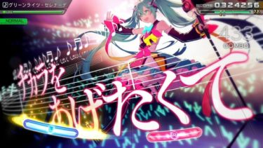 『初音ミク Project DIVA MEGA39's(プロジェクトディーヴァメガミックス)』楽曲・コスチュームが追加されるDLC第10弾・第11弾が本日配信!