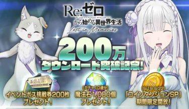 「リゼロ」公式スマホゲーム『Re:ゼロから始める異世界生活 Lost in Memories』200万ダウンロード突破!