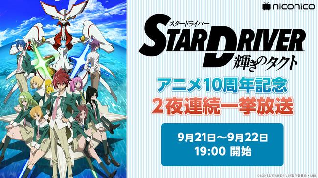 【niconico】「STAR DRIVER 輝きのタクト」アニメ放送10周年を記念して2夜連続一挙放送!