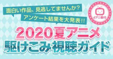 「宇崎ちゃん」「かのかり」「SAO アリシゼーション WoU」がランクイン!《2020夏アニメ・部門別ランキング》発表