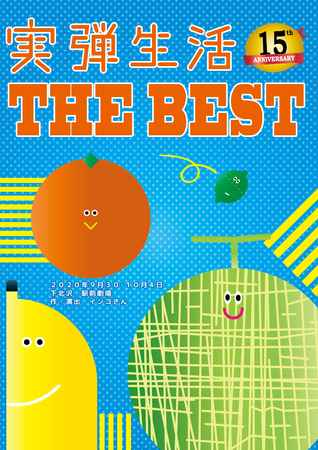 声優、原紗友里、長島光那らが出演。オムニバスコントライブオムニバスコント「実弾生活 THE BEST」オンライン配信決定!