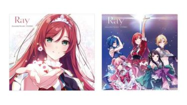 『ラピスリライツ』花澤香菜、南條愛乃らが歌う、伝説のユニット「Ray」の両A面シングル発売が決定!