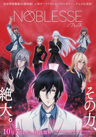 【LINEマンガ】オリジナル作品『ノブレス』のアニメが10月7日より放送開始!期間限定で原作マンガを111話まで一挙無料公開中