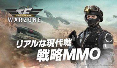 『クロスファイア: ウォーゾーン』の事前登録がいよいよスタート!本格派現代戦MMO戦略シミュレーションゲーム最新作