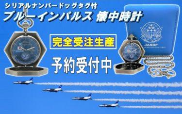 「ブルーインパルス懐中時計」を予約販売開始!【受注生産商品】