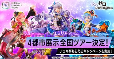 渋スクフィギュアから発売中のリゼロ アイドルVerのデコマスが4都市を回る全国ツアー決定!