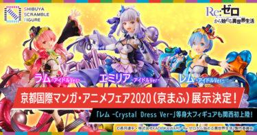 eStream、「京まふ2020」にブース出展決定!渋スクフィギュアから発売中の「エミリア・ラム・レム -アイドルVer-」に加え、新作「SAO」ネグリジェシリーズも初展示