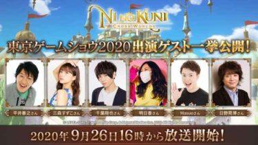 新作モバイルRPG『二ノ国:Cross Worlds』東京ゲームショウ2020全出演ゲスト発表!