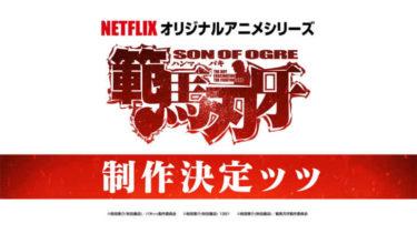 Netflixオリジナルアニメシリーズ『範馬刃牙』制作決定!特報映像解禁