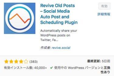 ワードプレスのおすすめプラグインは「Revive Old Posts」。直接PV誘導に効果ありです。