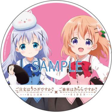 TVアニメ「ご注文はうさぎですか?BLOOM」と叡山電鉄の コラボレーション企画を10月10日(土)より実施します