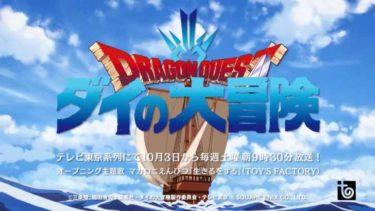 アニメ「ドラゴンクエスト ダイの大冒険」10月3日より放送開始!オープニング主題歌はマカロニえんぴつに決定