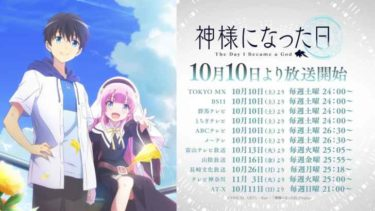 アニメ「神様になった日」10月10日より放送スタート!番宣CM第二弾も公開