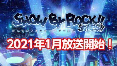 『SHOW BY ROCK!!』シリーズのTVアニメ最新作『SHOW BY ROCK!!STARS!!』よりティザーPVが公開!2021年1月よりアニメ放送開始