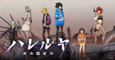 アニメ「モンスターストライク」シリーズ初のインタラクティブアニメ「ハレルヤ – 運命の選択 -」を 9月28日より配信スタート
