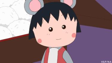 ちびまる子ちゃん アニメ化30周年! 秋のお楽しみメニュー「まる子の昔ばなし」がはじまるよ! ~9月27日(日)から5週連続放送~