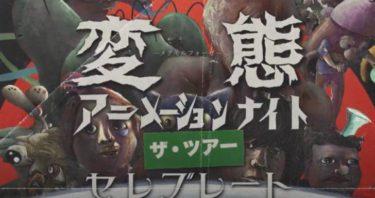 狂気渦巻くアニメイベントが豪華版となって開催!『 変態アニメーションナイトザ・ツアー 』の内容をチェックだ!