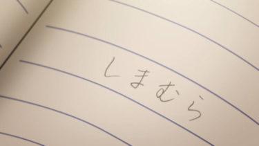 TVアニメ『安達としまむら』 第5話「アダチズQ」【感想コラム】