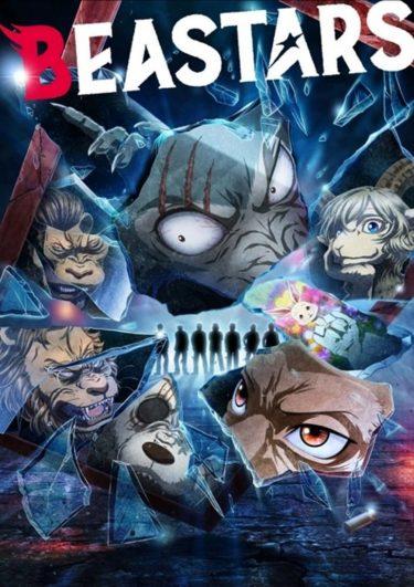 BEASTARS シーズン2(2期) アニメ情報