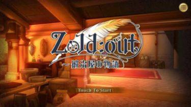 『Zold:Out~鍛冶屋の物語』は面白いのか実際にプレイした感想・評価レビュー!【ゾルカジ】
