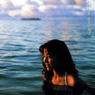 永遠の17歳♪声優・井上喜久子さんの魅力堪能できる3キャラ