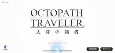 前作を未プレイで「OCTOPATH TRAVELER 大陸の覇者」を徹底レビュー!