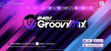 「D4DJ Groovy Mix(グルミク)」を実際にプレイして徹底レビュー!