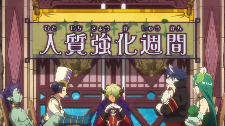TVアニメ『魔王城でおやすみ』第9夜「姫と人質強化週間」【感想コラム】