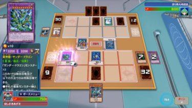 『遊戯王LotD』「サンダードラゴン」(環境デッキ)カードはどのパック?
