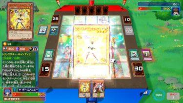 『遊戯王LotD』「トリックスター」デッキのコンボ例