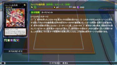 『遊戯王LotD』フレシアちゃんをエクシーズ召喚しよう!