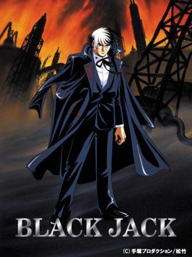 アニメ「ブラック・ジャック劇場版」は妖しい輝きを帯びるアンチヒーローの官能的な正義感が見どころです。