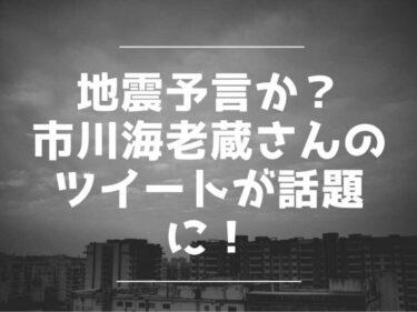 地震予言か?市川海老蔵さんのツイートが話題に!