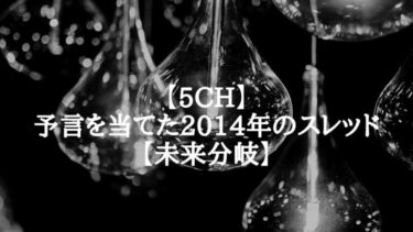 【5ch】予言を当てた2014年のスレッド【未来分岐】