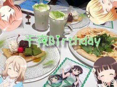『ご注文はうさぎですか?』千夜ちゃん誕生日おめでとう!あにばーさるカフェで2021年もお祝いだ!!【ごちうさカフェレポ】