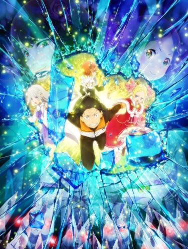 「Re:ゼロから始める異世界生活」ことリゼロ!絶望の淵で希望の光を掴め、エミリアのために!