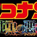 劇場版『 名探偵コナン 純黒の悪夢(ナイトメア) 』の最新の特報映像が公開!