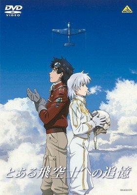 そこに自由はあるか。アニメ映画『 とある飛空士への追憶 』