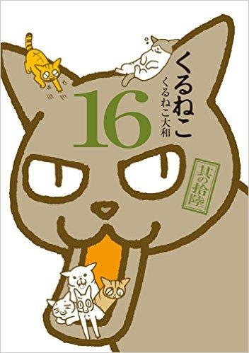 これも萌え?超可愛い猫アニメ紹介!『 くるねこ 』編
