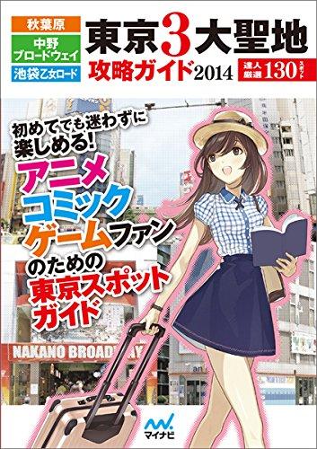 東京3大聖地 の攻略本