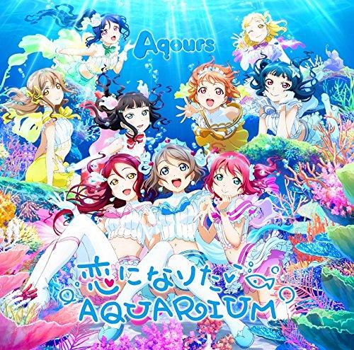 アニメ「 ラブライブ!サンシャイン!!」からAqoursの2ndシングルCD「 恋になりたいAQUARIUM 」