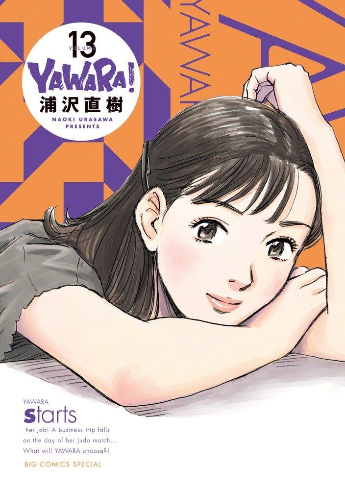 伝説の「 YAWARA! 」旋風、柔道アニメの金字塔を極めた理由