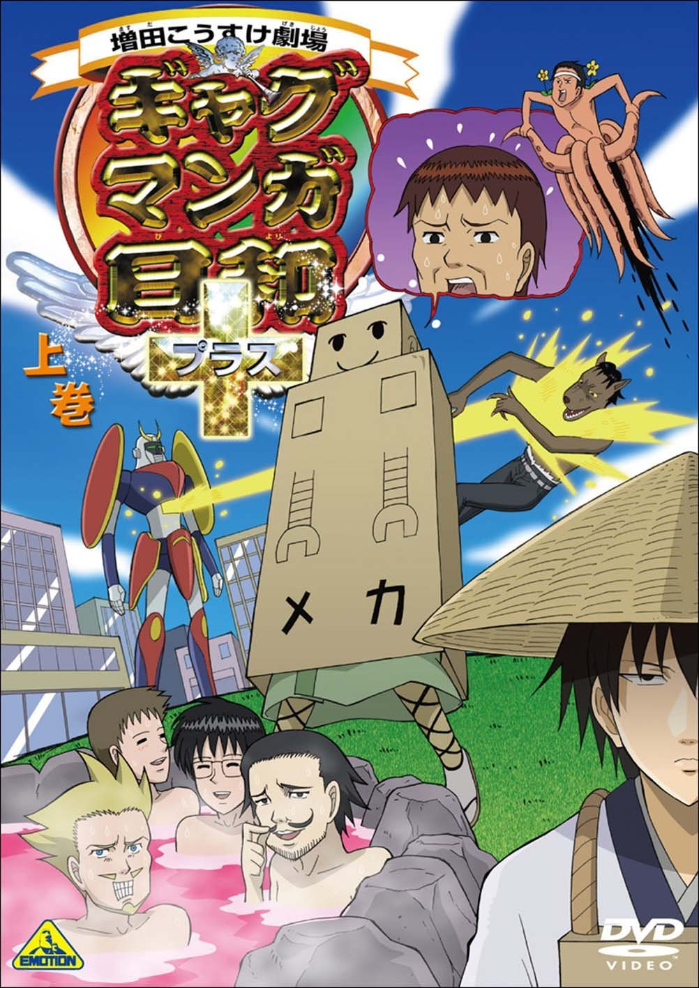 早口・実写融合・・・「 ギャグマンガ日和 」は時代を先取りしすぎたショートアニメの意欲作だった!