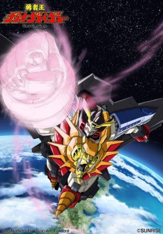 熱血系アニメ 勇者王ガオガイガー